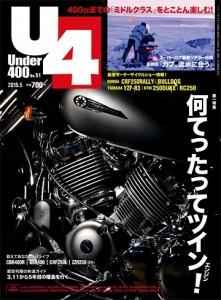 u4_051_magazine_img-360x489
