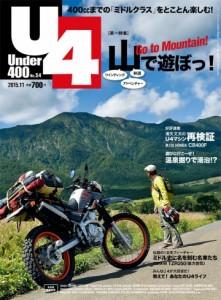 u4_054_magazine_img-360x489