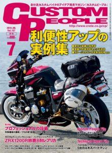 cp_157_magazine_img-360x488