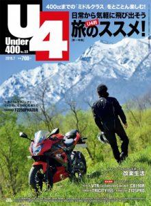 u4_058_magazine_img-360x488
