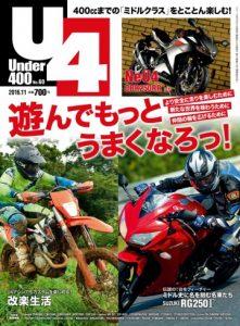 u4_060_magazine_img-360x488