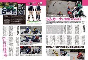 u4_060_page03-720x489
