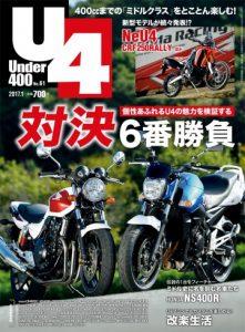 u4_061_magazine_img-360x488