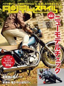 ts_199_magazine_img-360x488